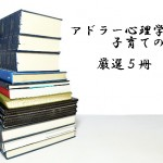 adlers-books