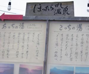 hottarakashi