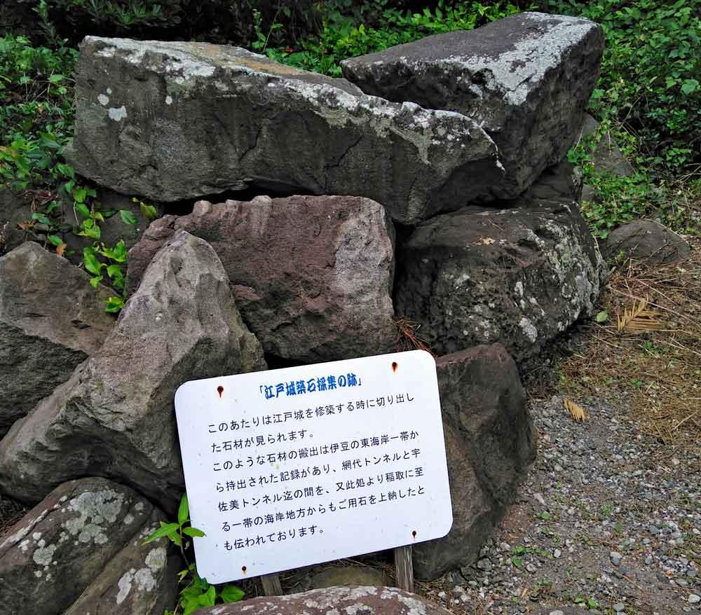 江戸城の修築につかった石